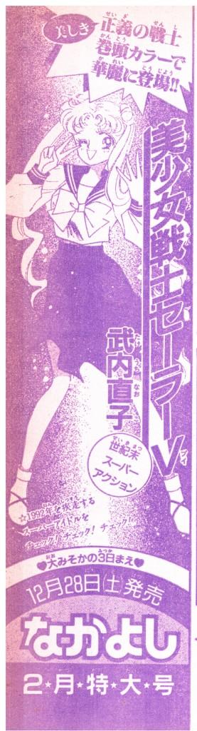 Nakayoshi January 1992 Issue Page 037